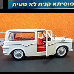 Sussita, made in Israel 1960-75  !לא טעית, זאת סוסיתא